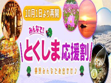 ≪みんなで!とくしま応援割★徳島県民限定≫【並会席2食付】季節ごとに味わえるおすすめプランです♪