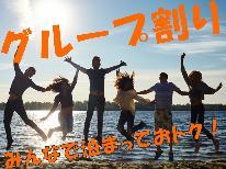 【九州在住者限定】【グループ割り×素泊】お一人様6,000円~!学生さん、釣り人さん、女子旅にも、みんなで泊まってお得!
