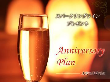 【anniversary】お二人の大切な日に… 心に残る特別なひと時をお手伝い《5大特典付》-2食付-