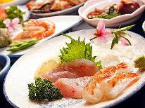【HP限定価格】お料理少なめでお得に! 海の幸と七釜温泉を楽しむ【リーズナブルプラン】