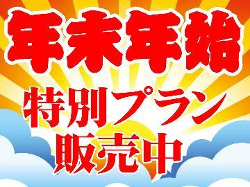 年末年始は温泉グルメで♪【伊勢海老×和牛×あわび】贅沢☆伊豆の三大味覚を堪能!