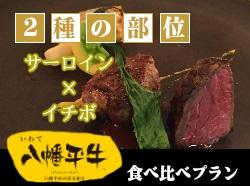 【Go To割】≪八幡平牛2種の部位 食べ比べ≫プラン