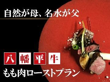 【Go To割】旬菜フレンチ≪八幡平牛もも≫プラン