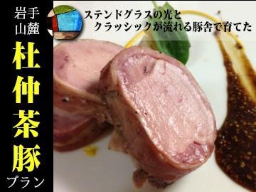 【Go To割】旬菜フレンチ≪八幡平杜仲茶豚≫プラン