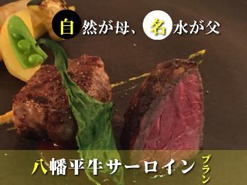 【Go to割】旬菜フレンチ≪八幡平牛サーロイン≫プラン