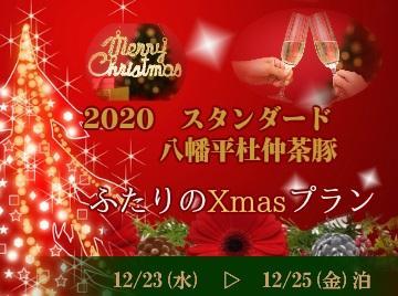 【Go To割】12/23(水)~25(金)泊限定 八幡平杜仲茶豚【2020ふたりのクリスマスプラン】
