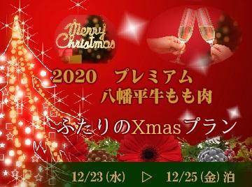【Go To割】12/23(水)~25(金)泊限定 八幡平牛もも肉【2020ふたりのクリスマスプラン】