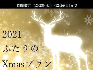 【いわて旅応援プロジェクト ご利用不可】12/23(木)~26(日)泊限定  2021ふたりのクリスマスプラン