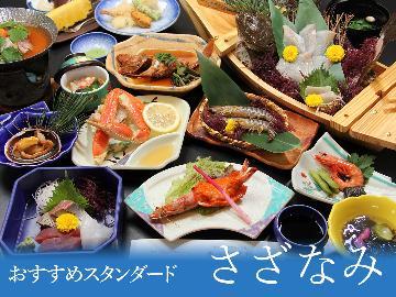 【さざなみ】スタンダードプラン・新鮮な食材にこだわった会席料理を味わう♪[1泊2食付・夕食は個室食]