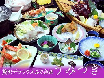 【うみづき】贅沢なデラックスふぐ会席☆福をもたらす魚!『フグ』を満喫[1泊2食付・夕食は個室食]