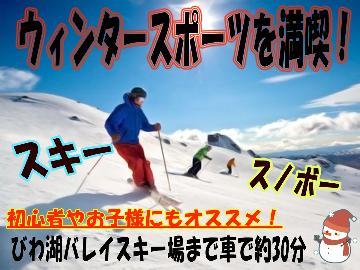 【特典付き:ドリンク1杯無料】冬季限定**ウィンタースポーツを満喫!特製ほっ...