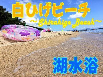 【湖水浴】びわ湖で夏を満喫+゜お得で美味しい♪地元食材たっぷり!1泊2食付≪...