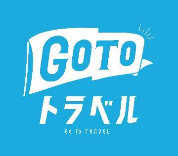『Go To トラベル特別プラン♪本場越前がにフルコ-スB』
