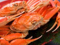 ≪GoToトラベル対象外≫【茹で蟹1杯お土産付】今年もカニ♪どーんとお土産カニ1杯とカニフルコース〔個室食〕