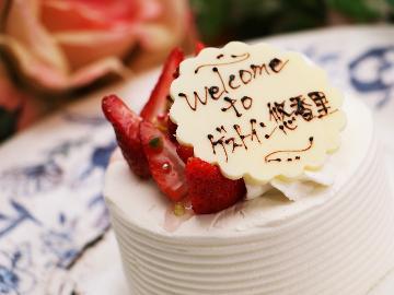 【特注ケーキ特典付きプラン】とちぎ和牛と那須高原野菜の絶品創作フレンチ♪1泊2食付き【メモリアル旅】