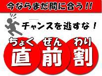 【11月15日(日)までの直前割×朝食付】★お得に泊まれる限定プラン★