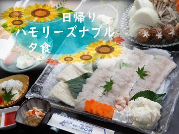 □日帰り夕食□ 夕食は淡路のハモがオススメ!  『ハモリーズナブル』