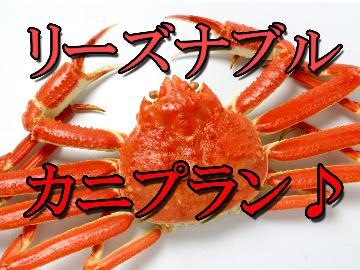 【蟹1人1杯】ズワイガニのカニ鍋堪能♪〆は雑炊!11,000円~とオトク!リーズナブルカニプラン