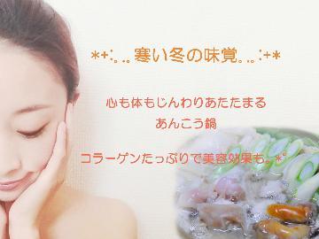 【寒い日には栄養たっぷり!コラーゲンたっぷり!】秋の味覚☆あんこう鍋コース