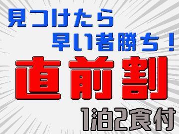 《直前割》 山の味覚たっぷり基本の2食付プランが1,000円引!【1泊2食付】