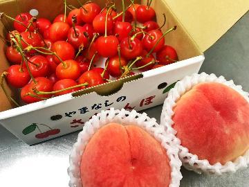 【期間限定】くだもの王国山梨♪季節のフルーツを味わえるスペシャルメニュー【1泊2食】
