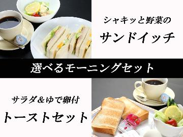 ≪GoToトラベル対象外≫【一泊朝食付】喫茶店「えんがる」の選べるモーニングセット付♪朝ご飯をしっかりと食べて元気に行ってらっしゃい♪