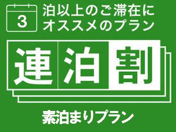 【連泊ECOプラン☆3泊以上でOK!】1泊2500円~でご提供!長期滞在大歓迎♪ [素泊まり]