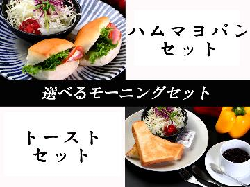 【一泊朝食付】喫茶店「えんがる」の選べるモーニングセット付♪