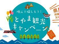 【富山県民限定】7/1~8/31<もっと地元で愉しもう キャンペーン>♪♪氷見魚市場で朝食を食べる!1泊2食