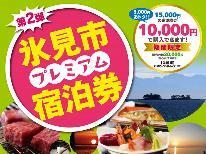【スタンダード】富山湾 氷見の味を堪能♪きときと海の幸&季節のオススメ料理を味わえる 1泊2食付