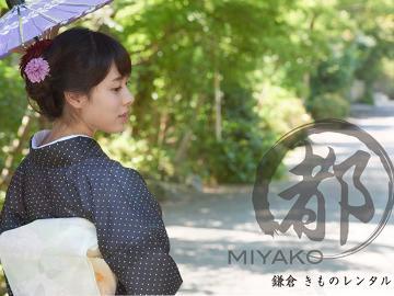 ◇着物レンタルを通常より20%OFF◇憧れの和装で鎌倉の1日を散策♪-素泊まり-
