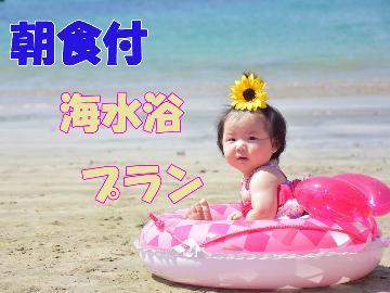 【夏旅☆海水浴】きれいな海で夏を満喫♪朝食付プラン