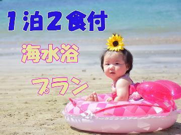 【夏旅☆海水浴】きれいな海で夏と駿河湾の海の幸を満喫♪2食付プラン