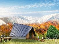 《白馬岩岳》グリーンシーズン到来!トレッキングに登山に☆朝食はおにぎりへ変更可能【特典付き送迎あり】
