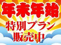 年末年始◇12/26~1/3は「浜道楽」で《特別料理》を堪能!温泉とともに贅沢に♪