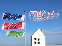 【GW期間限定】GW特別お料理コース◆駿河湾の新鮮な海幸を堪能!雲見温泉でゆったり優雅な時間‥♪