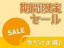 新客室リニューアルOPEN記念★最大8,000円引◆スタンダードコース【展望露天風呂貸切確約特典付】