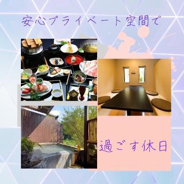 Gotoトラベル対象☆露天・内風呂いづれも貸切プラン♪(1泊2食付き)