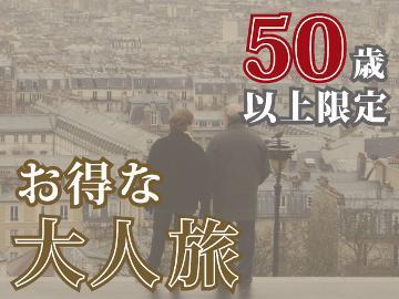50歳以上◆金目鯛姿煮特典付!伊豆の味覚と温泉で寛ぐ~大人旅~