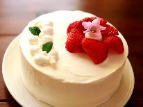【アニバーサリー】誕生日や記念日のお祝いに♪ホールケーキ&スパークリングワイン特典付♪(7日前まで)