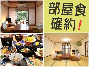 《※GoToトラベル対象外※》◆部屋食確約!◆手づくり味自慢の季節会席を、お部屋でゆったり贅沢に・・・