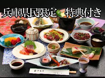 兵庫県民限定特典付【旬彩会席コース】スタンダードな会席料理。お料理を楽しみながら播磨の旅を満喫。