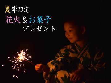 【夏休み特別プラン】花火プレゼント&お子様にはお菓子もプレゼント♪夏の旬が満載☆季節会席