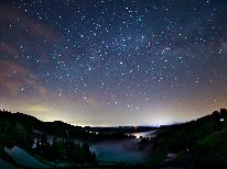 【☆満天の星空☆】芝生の上でBBQ&夜は星空観察!お子様の自由研究にもぜひ!【1泊2食付】
