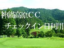 <GoToトラベルキャンペーン割引対象>神鍋高原CCゴルフ☆パックプラン!チェックイン日にプレーされる方対象です!1泊2食付