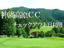 <GoToトラベルキャンペーン割引対象>神鍋高原CCゴルフ☆パックプラン!チェックアウト日にプレーされる方対象です!1泊2食付