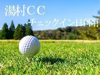 <GoToトラベルキャンペーン割引対象>湯村CCゴルフ☆パックプラン!チェックイン日にプレーされる方対象です!1泊2食付