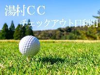 <GoToトラベルキャンペーン割引対象>湯村CCゴルフ☆パックプラン!チェックアウト日にプレーされる方対象です!1泊2食付
