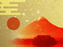 ◇◆12/31~1/1連泊限定◆◇【貸切露天あり】新年を温泉宿でゆったり過ごす☆源泉かけ流しと特別料理