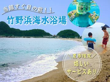 夏はやっぱり海♪海水浴を思いっきり楽しむための旬の魚会席★お子様歓迎★貸切風呂